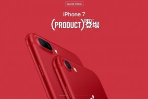 Apple、iPhone 7/7 Plusに新色「Product Red」追加